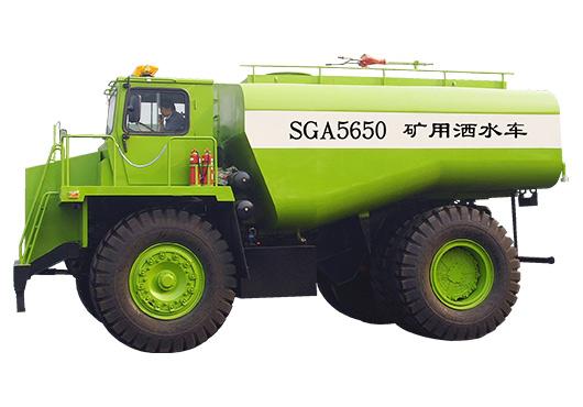 SGA5650矿用洒水车